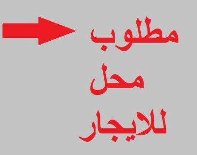 للايجار محل امتداد عباس العقاد 55 مترتشطيب لوكس ب 4500فى الشهر