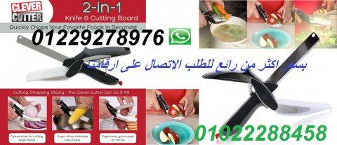 مقص قاطع الطعام الاصلي  باقل سعر