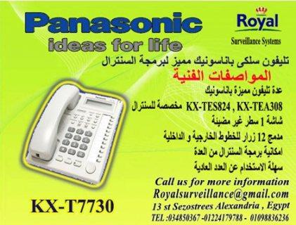 عدة تليفون Panasonic موديل  KX-T7730