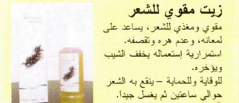 منتجات من لبنان زيت مقوي شعر و خلطة مناعه وطاقه