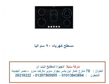مسطح سيراميك بلت ان – مسطح كهرباء البا  90 سم ( للاتصال  01207565655 )