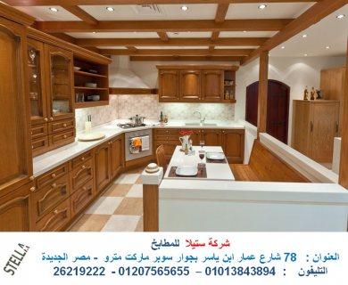 شركة مطبخ – معرض مطابخ فى مصر الجديدة  (   للاتصال   01207565655