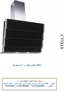 شفاط  زجاج  -  شفاط   90 سم  ديكورى للاتصال  01013843894