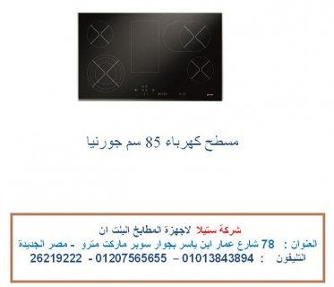 مسطح كهرباء – مسطح سيراميك 85 سم( التحكم باللمس) للاتصال 01013843894