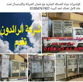 كولدير مياه سبيل للمساجد والمدارس والمستشفيات 01004761907__+**