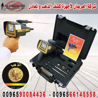 جهاز كشف الذهب والمعادن بالنظام الاستشعاري BR 100 T