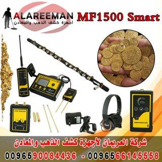 جهاز كشف الذهب والكنوز الثمينة الامريكي MF 1500 SMART
