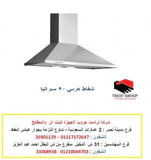 شفاط  مطبخ هرمى  - شفاط هرمى البا  استانلس   ( للاتصال   01210044703    )