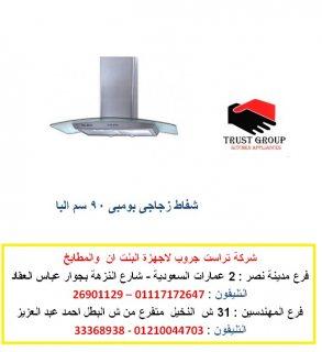 شفاط 90 سم -  شفاط  زجاجى البا  ( للاتصال 01210044703)