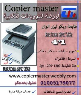 احدث ماكينة تصوير ليزر الوان بالروضة للتوريدات باقل سعر!!