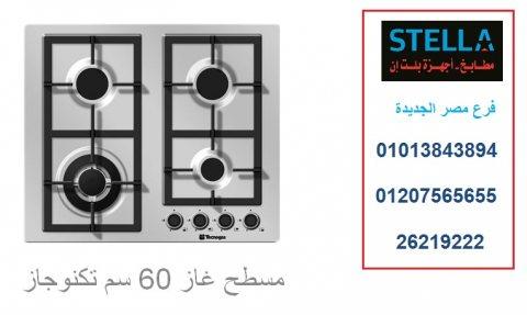 مسطح 60 سم - مسطح غاز تكنوجاز ايطالى الصنع ( للاتصال 01013843894)