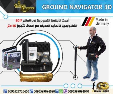 اجهزة كشف الذهب والمعادن والفراغات والكهوف جهاز  جراوند نافيجتيور OKM