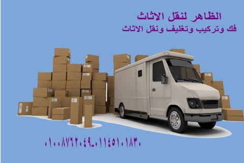 احسن شركه نقل عفش و اثاث 01145101830بارخص الاسعار بالقاهره