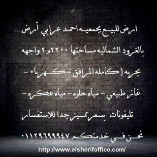 أرض للبيع بجمعيه احمد عرابي :-