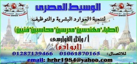 مطلوب فورا وظائف متنوعة للعمل بالسعودية