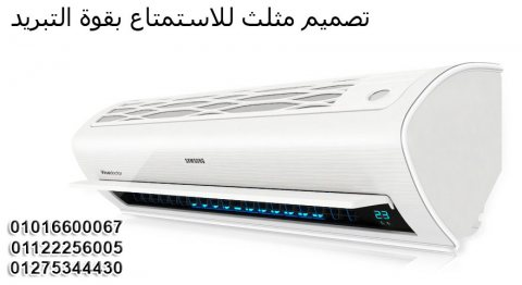 اسعار تكييفات سامسونج في مصر, وكيل سامسونج 2017