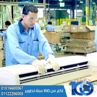 خدمه صيانه ومبيعات كاريير الخط الساخن / 01275344430
