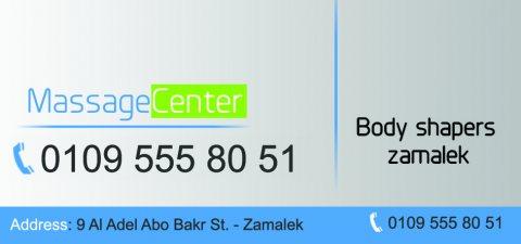 مركز المساج - سمو ورقي