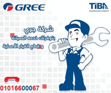 موزع معتمد لتكييف جري الخط الساخن 01016600067
