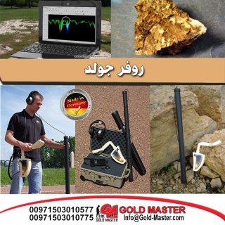جهاز روفر الذهبي للكشف عن الكنوز