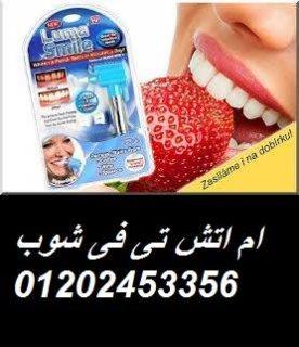 جهاز لوما سمايل تنظيف و تلميع الاسنان و ازالة اثار التدخين  Luma Smile-=\