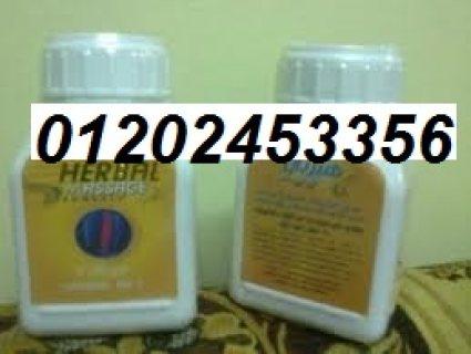 هيربــال كــريم مســاج 0-=Herbal Cream Message