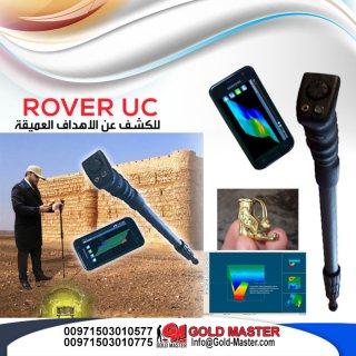 يستند روفر يو سي على تكنولوجيا مجربة وموثوقة وقوية من سلسلة اجهزة كشف المعادن