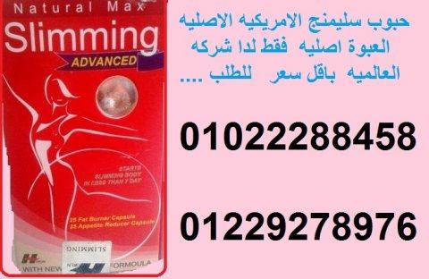 ناتشورال سليمنج الاصلى للتخسيس  باقل سعر بمصر