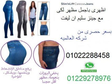 جينز سليم اند ليفت لشد الجسم والتخسيس بسعر 99ج