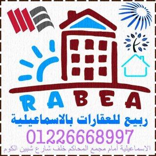شقق للبيع بالاسماعيلية  عقارات الاسماعيلية 01226668997  ربيع للعقارات