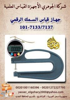 جهاز قياس السمك الرقمي 101-7133/7137