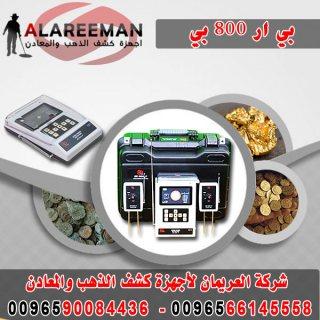 جهاز كشف الذهب والمعادن والمياه الجوفية بي ار 800 بي | BR 800 P