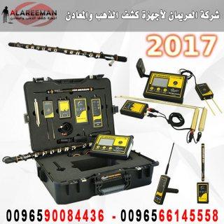 جهاز كشف الذهب والكنوز الثمينة ام اف 1500 سمارت | MF 1500 SMART