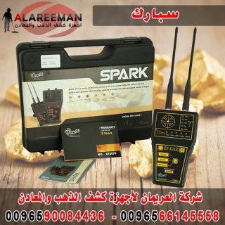 جهاز كشف الذهب والمعادن الاصغر في العالم سبارك | SPARK 2017