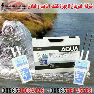 جهاز كشف المياه الجوفية والابار الارتوازية اكوا 2017 | AQWA