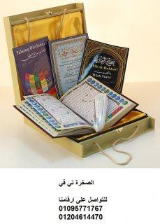 تقدم القلم القاريء الناطق القلم الناطق للقرأن الكريم