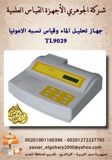 جهاز تحليل الماء وقياس نسبه الامونيا TL9029