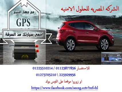 عروض لاجهزه gps  لتتبع السيارات