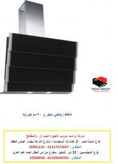 شفاطات 90 سم  -  شفاط  ديكورى زجاجى  : شاشه رقمية ( للاتصال  01210044703)