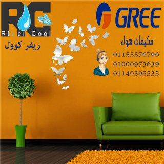 صيانه تكييف جري 01155576796- 01000973639