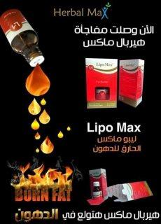Lipo Max