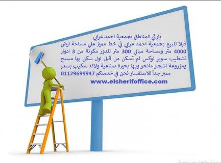 بارقي المناطق بجمعية احمد عرابي