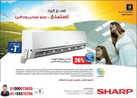 مبيعات تكييف شارب العربي 01000973639