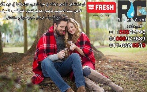 مبيعات تكييف فريش ,صيانة تكييف فريش 01140395535