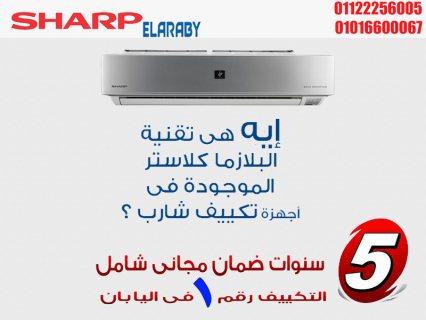 اسعار تكييف شارب العربي 2017