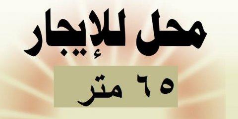 لايجار محل 60متر امتداد عباس العقاد