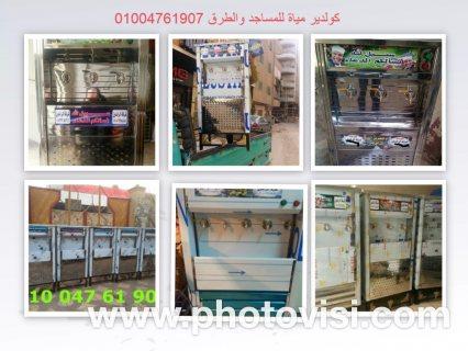 كولدير سبيل للخير والمصانع والمؤسسات 01004761907
