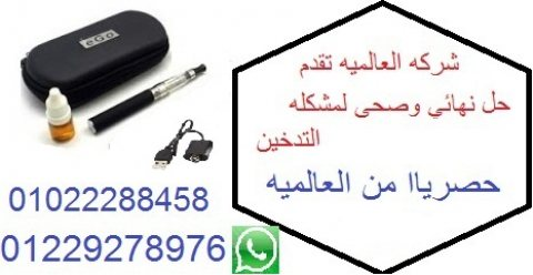 الشيشه الالكترونيه الصحى من العالميه  باقل سعر :