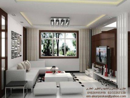 شركة تشطيب وديكور في الهرم - الجيزة(عقاري للاسكان01020115119)