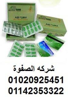 تقدم كبسولات ab slim للتنحيف اي بي سليم اللبنانية